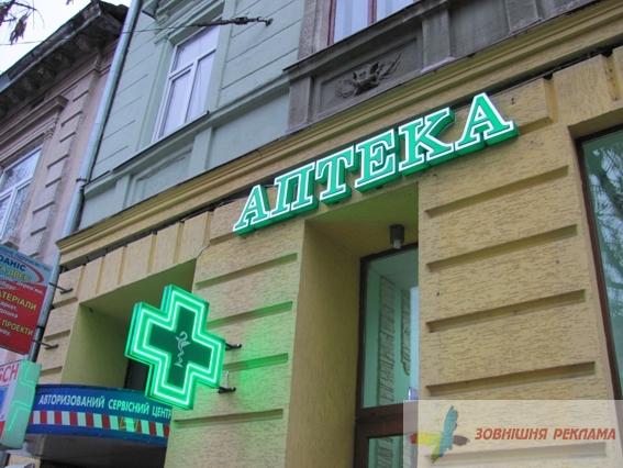 красивые вывески на фасаде аптек фото образом, значение татуировки