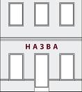 Объемные буквы не выше 1 этажа